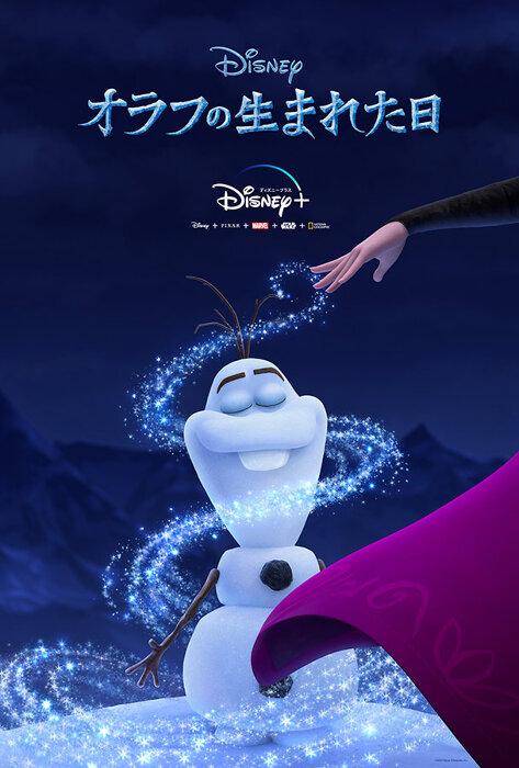 『オラフの生まれた日』キービジュアル ©2020 Disney