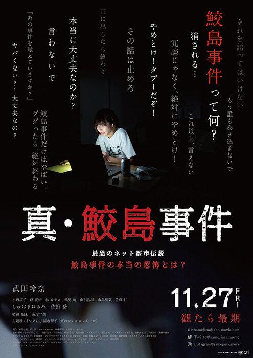 『真・鮫島事件』ポスタービジュアル ©2020「真・鮫島事件」製作委員会