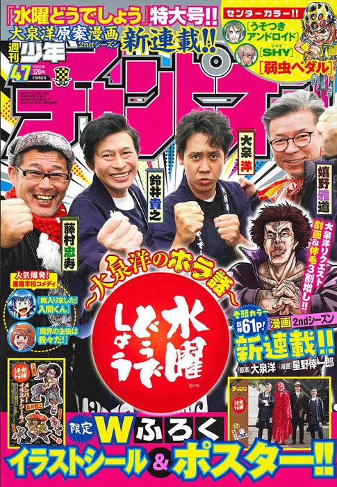 『週刊少年チャンピオン』47号表紙