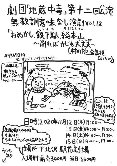 劇団「地蔵中毒」の第12回公演が11月に駅前劇場で上演、オンライン生配信も