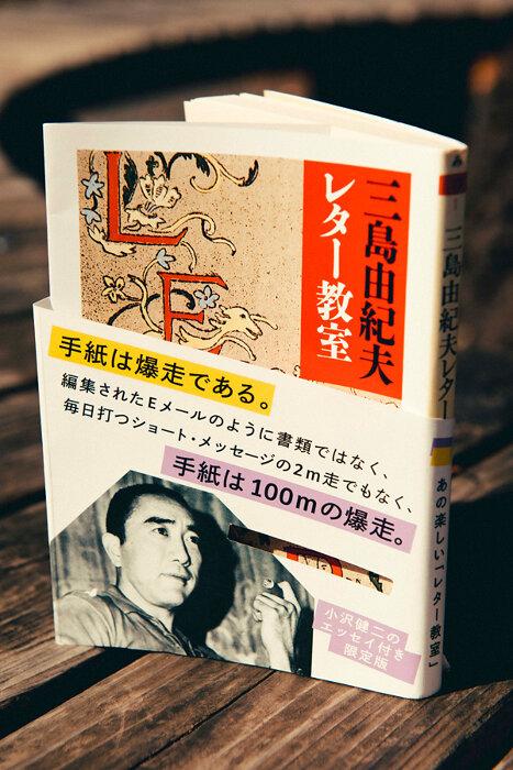 『三島由紀夫レター教室』小沢健二デザインによる「2020部限定版帯」表紙
