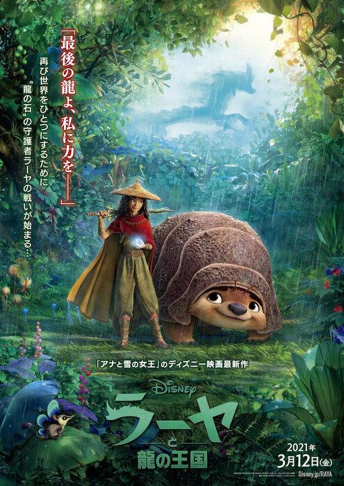 『ラーヤと龍の王国』日本版ポスタージュアル © 2020 Disney. All Rights Reserved.
