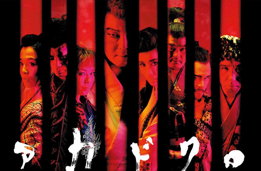 劇団☆新感線40周年記念、「ゲキ×シネ」6作品を3か月にわたって放送