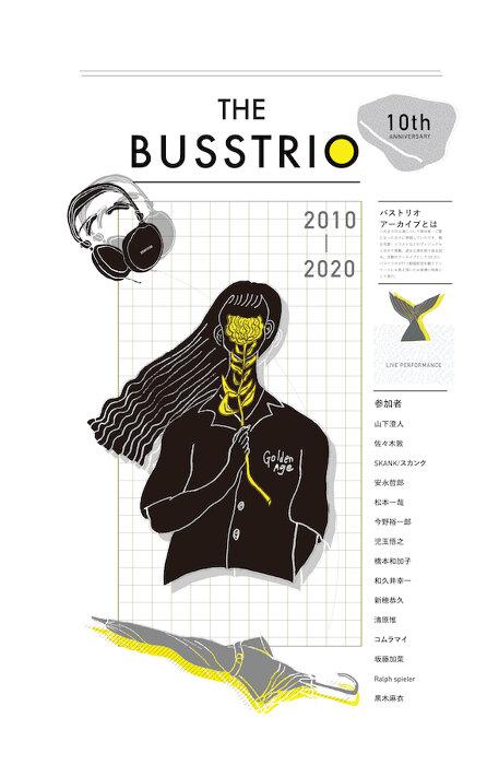 バストリオ アーカイブ本ビジュアル