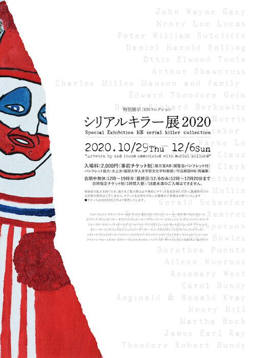 『シリアルキラー展2020』アートボード
