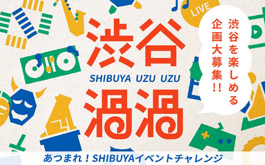 『渋谷渦渦』リアル開催+オンライン配信を組み合わせたイベント企画募集