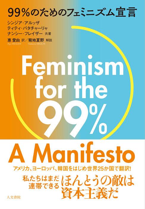 『99%のためのフェミニズム宣言』表紙