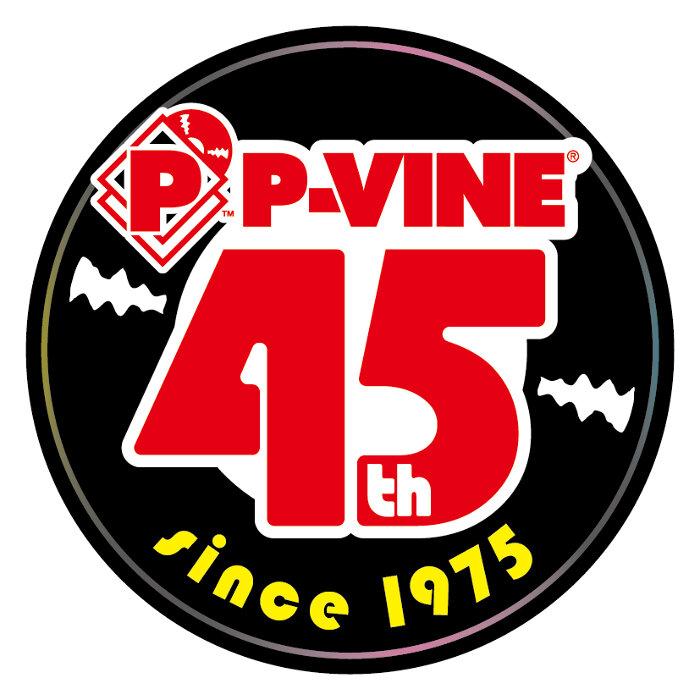 P-VINE RECORDS45周年記念キャンペーンプロジェクト ロゴ