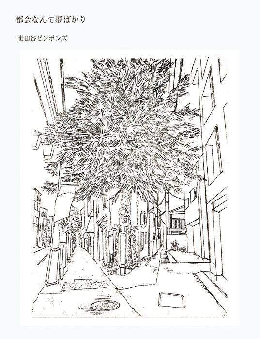 『都会なんて夢ばかり』表紙