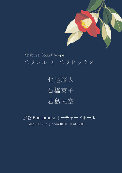 『Shibuya Sound Scope ~パラレルとパラドックス~』ビジュアル