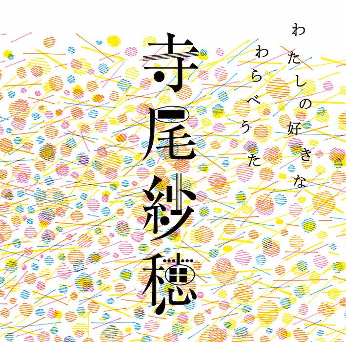 寺尾紗穂『わたしの好きなわらべうた』ジャケット