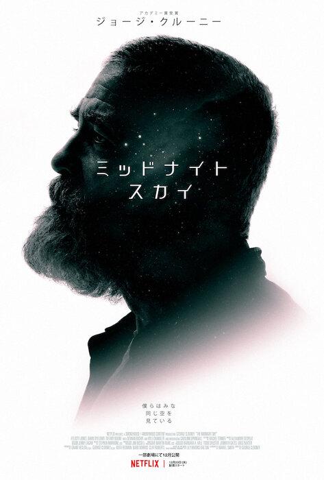 Netflix映画『ミッドナイト・スカイ』キービジュアル