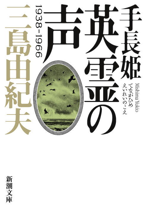 三島由紀夫『手長姫 英霊の声 1938 -1966』表紙