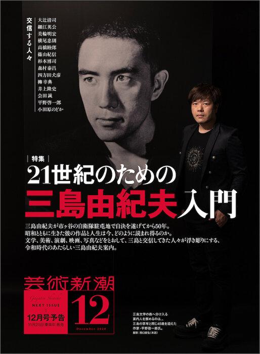 『芸術新潮 2020年12月号』表紙