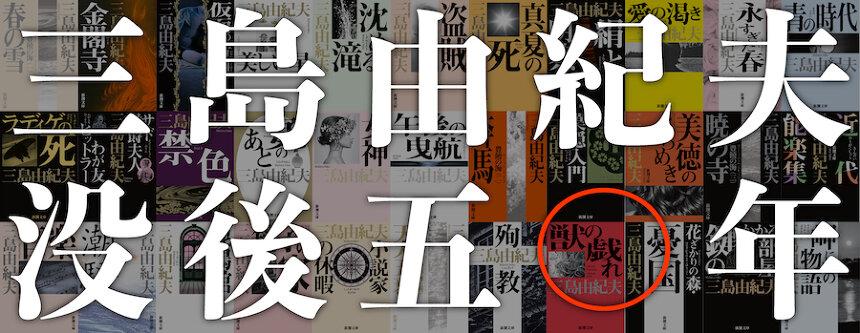 新・三島由紀夫」フェア開催 新潮文庫リニューアルや「肉声」音源公開 ...