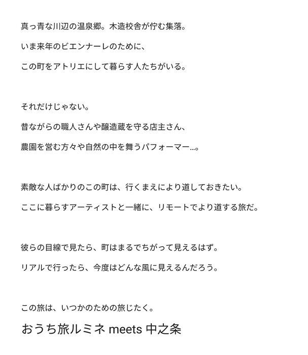 『おうち旅ルミネ meets 中之条』ステイトメント
