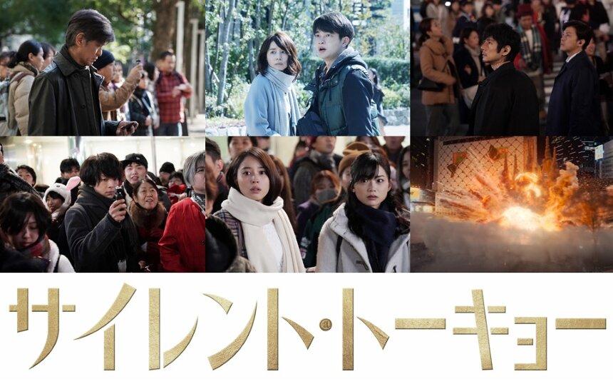 『サイレント・トーキョー』場面写真一覧 ©2020 Silent Tokyo Film Partners