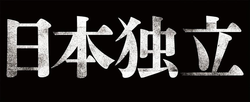 『日本独立』ロゴ ©2020「日本独立」製作委員会