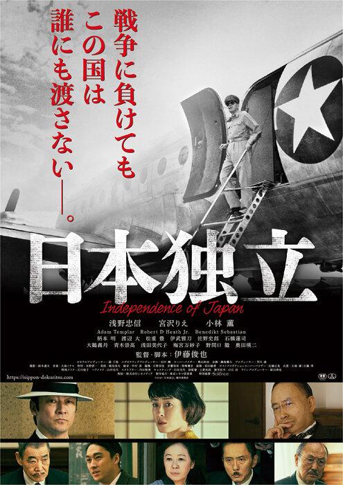 『日本独立』ポスタービジュアル ©2020「日本独立」製作委員会