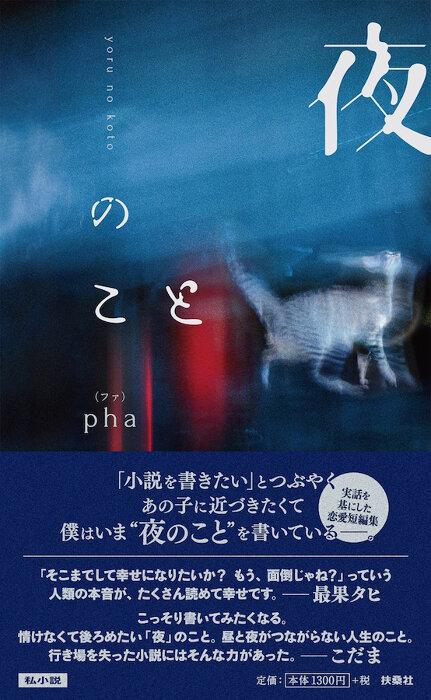 pha『夜のこと』表紙