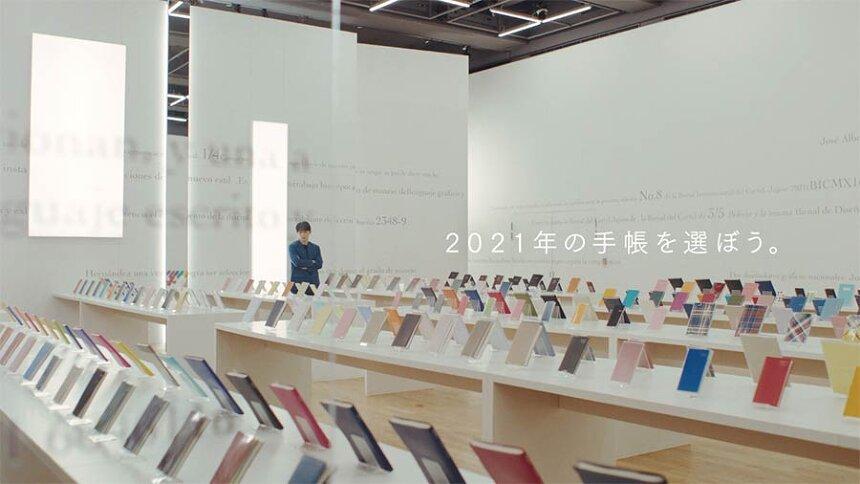 高橋書店新CM「選べる未来、285種類。」篇より
