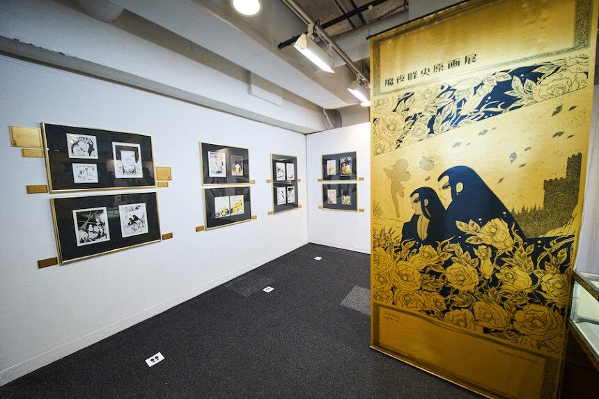『「パタリロ!」100巻達成記念 魔夜峰央原画展』 ©魔夜峰央/白泉社 撮影:スギゾー