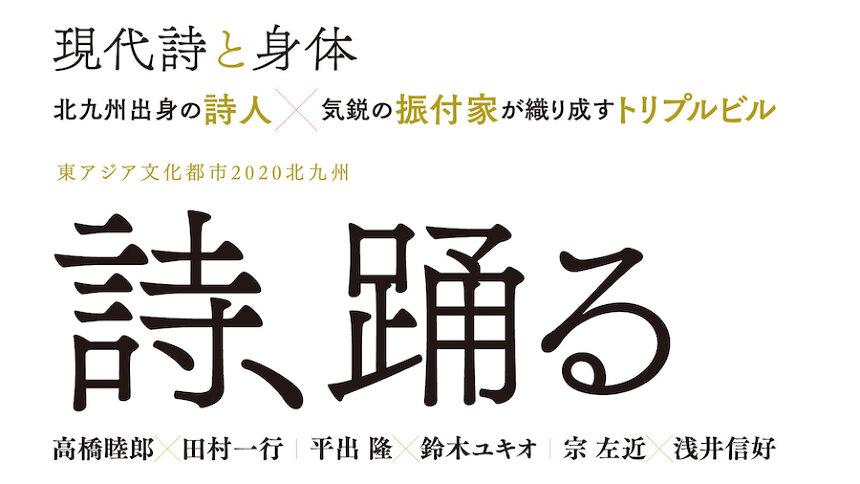 『詩、踊る』ロゴ