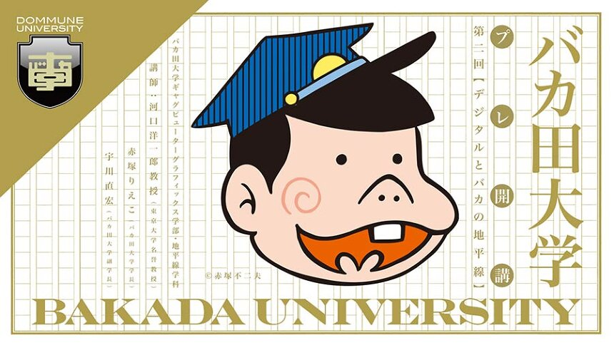 『バカ田大学 プレ開講 第二回:「デジタルとバカの地平線」』