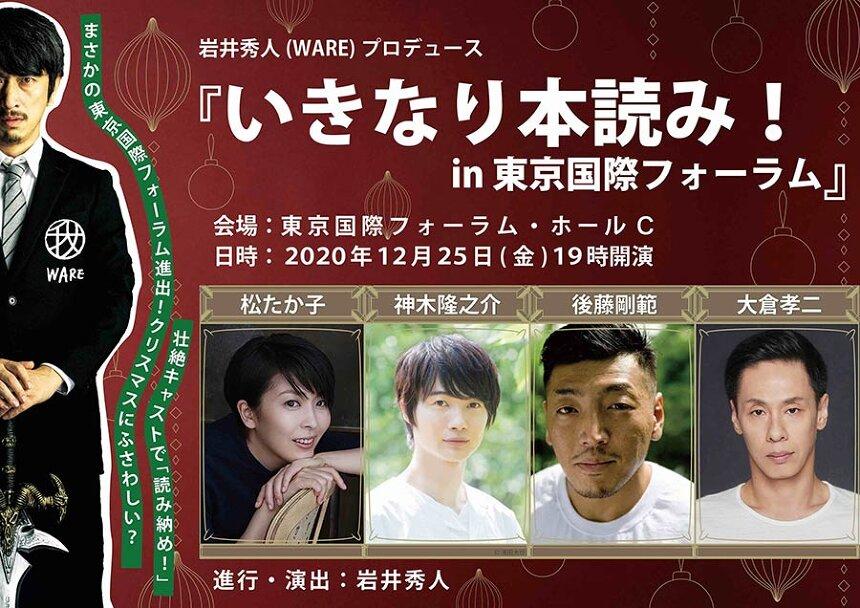 松たか子、神木隆之介、後藤剛範、大倉孝二の舞台『いきなり本読み!』上演
