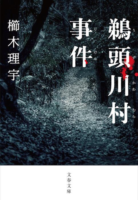 櫛木理宇『鵜頭川村事件』文庫版表紙