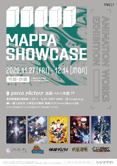 『MAPPA SHOW CASE』ビジュアル