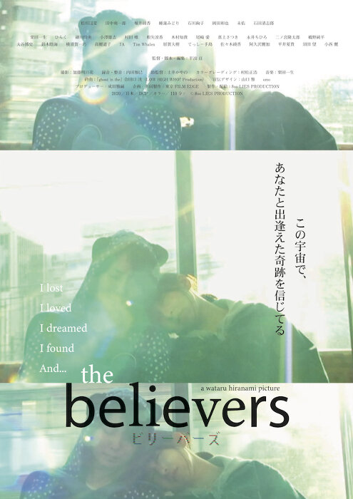 『the believers ビリーバーズ』ビジュアル ©8ooLIES PRODUCTION