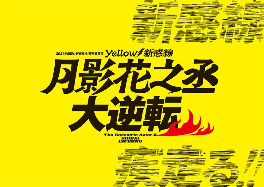 古田新太主演、Yellow/新感線の舞台『月影花之丞大逆転』に阿部サダヲら