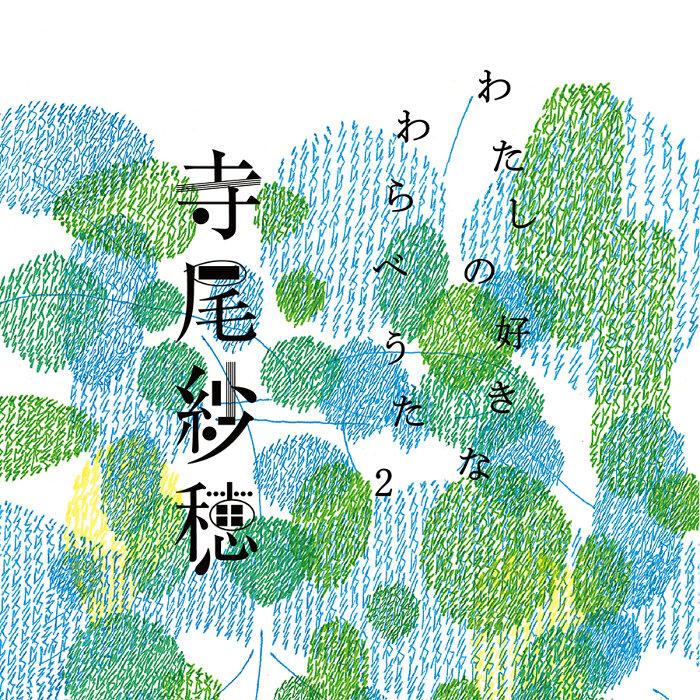 寺尾紗穂『わたしの好きなわらべうた2』ジャケット