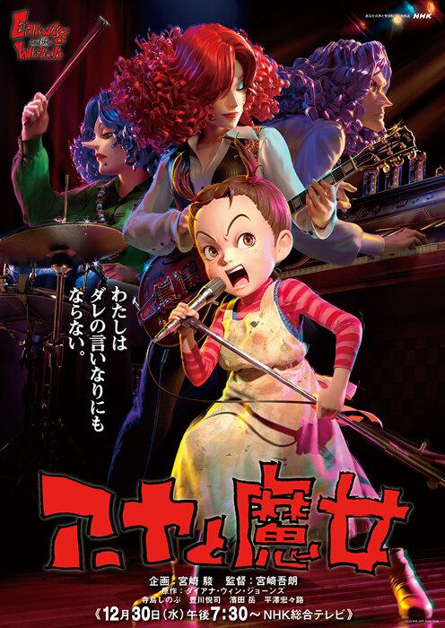 『アーヤと魔女』キービジュアル ©2020 NHK, NEP, Studio Ghibli