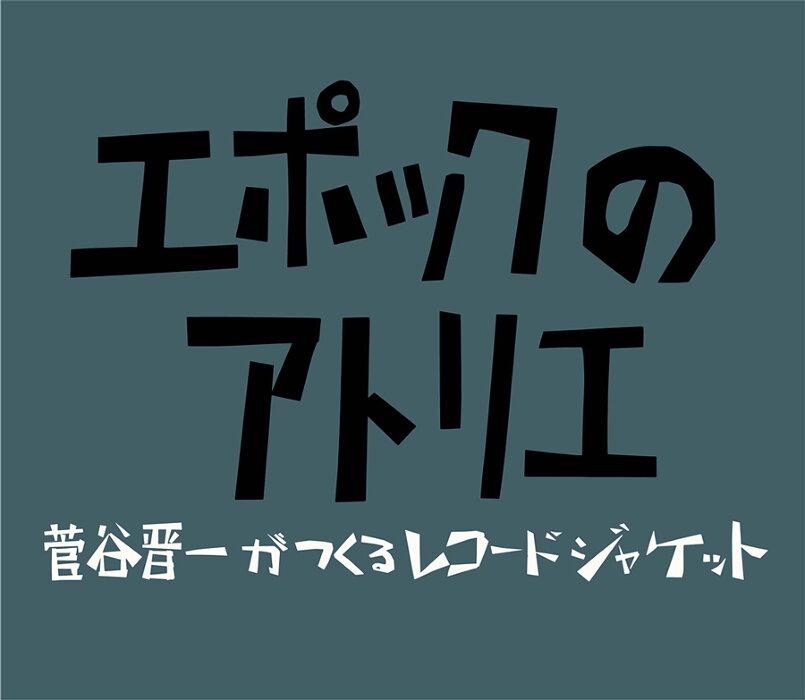 『エポックのアトリエ 菅谷晋一がつくるレコードジャケット』ロゴ ©2020「エポックのアトリエ」製作委員会