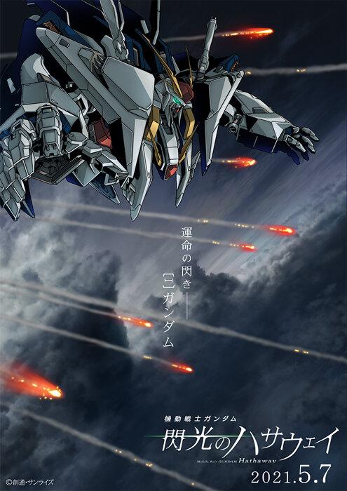 『機動戦士ガンダム 閃光のハサウェイ』ビジュアル ©創通・サンライズ
