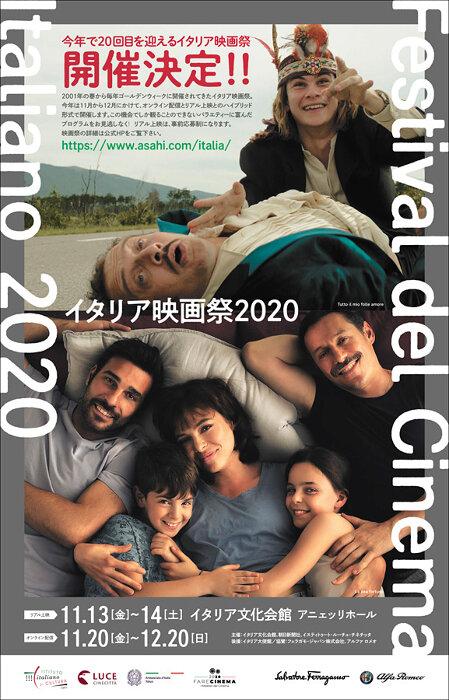 『イタリア映画祭2020』ビジュアル