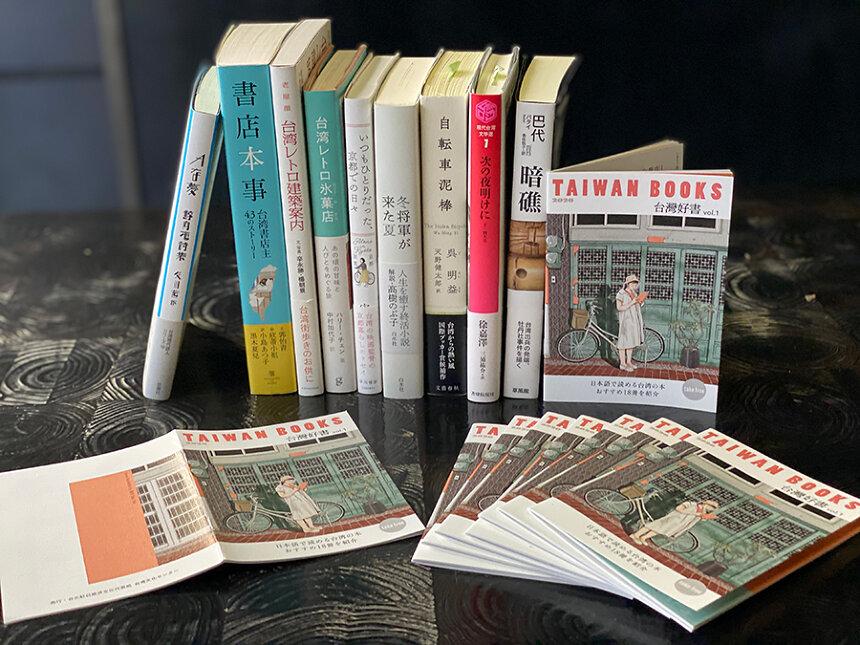 『TAIWAN BOOKS 台湾好書』で紹介される日本で翻訳出版された台湾の書籍