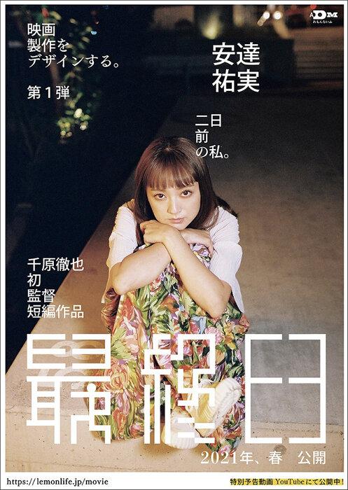 映画『最終日』ティザービジュアル
