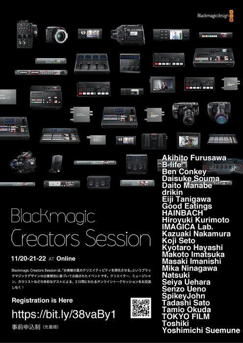 『Blackmagic Creators Session』