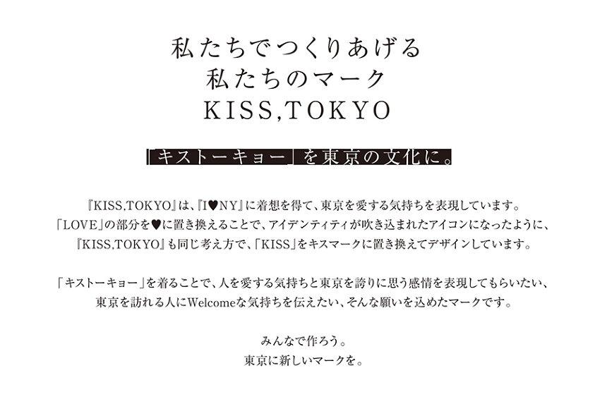 『KISS, TOKYOベンチオブジェで渋谷観光名所をみんなで作ろう!』