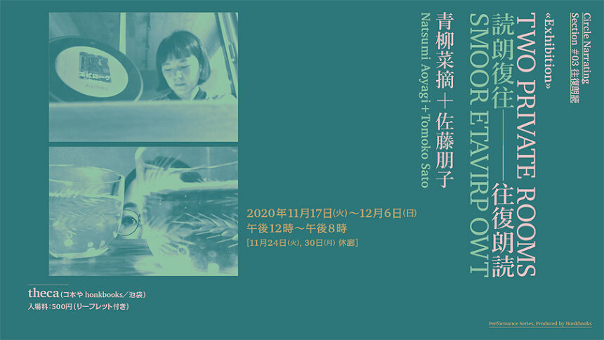 『Circle Narrating Section #03 Exhibition「TWO PRIVATE ROOMS - 往復朗読」』ビジュアル