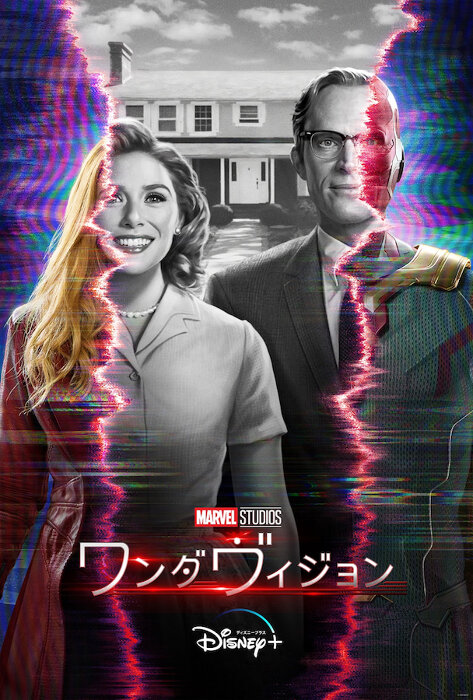 『ワンダヴィジョン』キーアート © 2020 Marvel