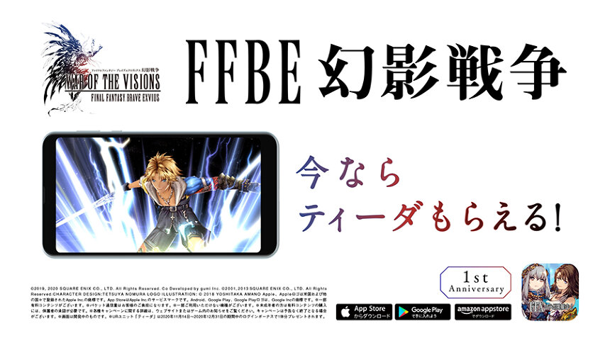 『WAR OF THE VISIONS ファイナルファンタジー ブレイブエクスヴィアス 幻影戦争』の新テレビCM「人生の選択 志尊淳」篇 ©2019-2020 SQUARE ENIX CO., LTD. All Rights Reserved. Co-Developed by gumi Inc. LOGO ILLUSTRATION: ©2018 YOSHITAKA AMANO