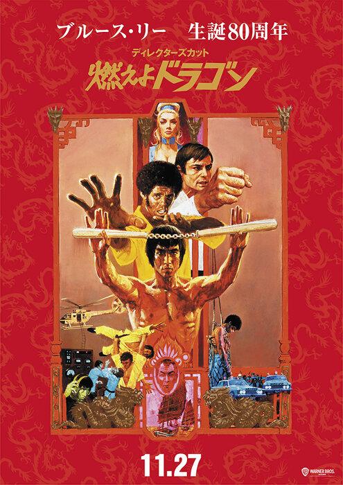 『燃えよドラゴン ディレクターズ・カット』ポスタービジュアル ©1973 WARNER BROS. ENTERTAINMENT INC. ALL RIGHHTS RESERVED.