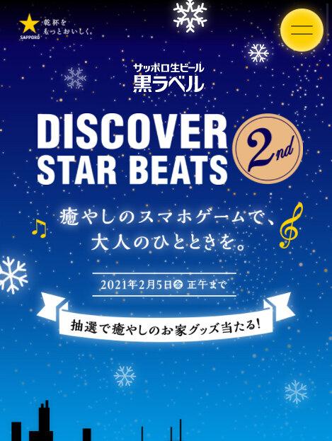 サッポロビール「サッポロ生ビール黒ラベル『DISCOVER STAR BEATS 2nd』キャンペーン」オリジナルゲームイメージビジュアル