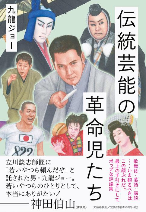 九龍ジョー『伝統芸能の革命児たち』表紙
