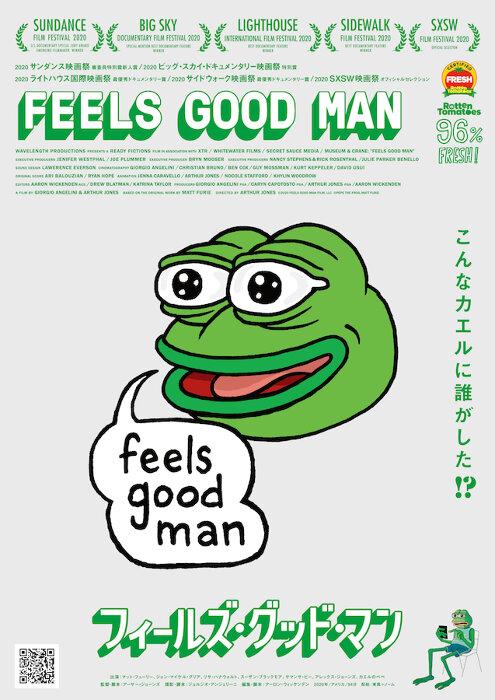 『フィールズ・グッド・マン』日本版ティザービジュアル ©2020 Feels Good Man Film LLC