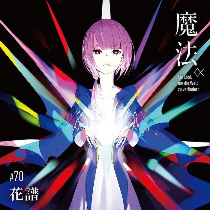 花譜『魔法α(Ein Lied, um die Welt zu verändern.)』ジャケット